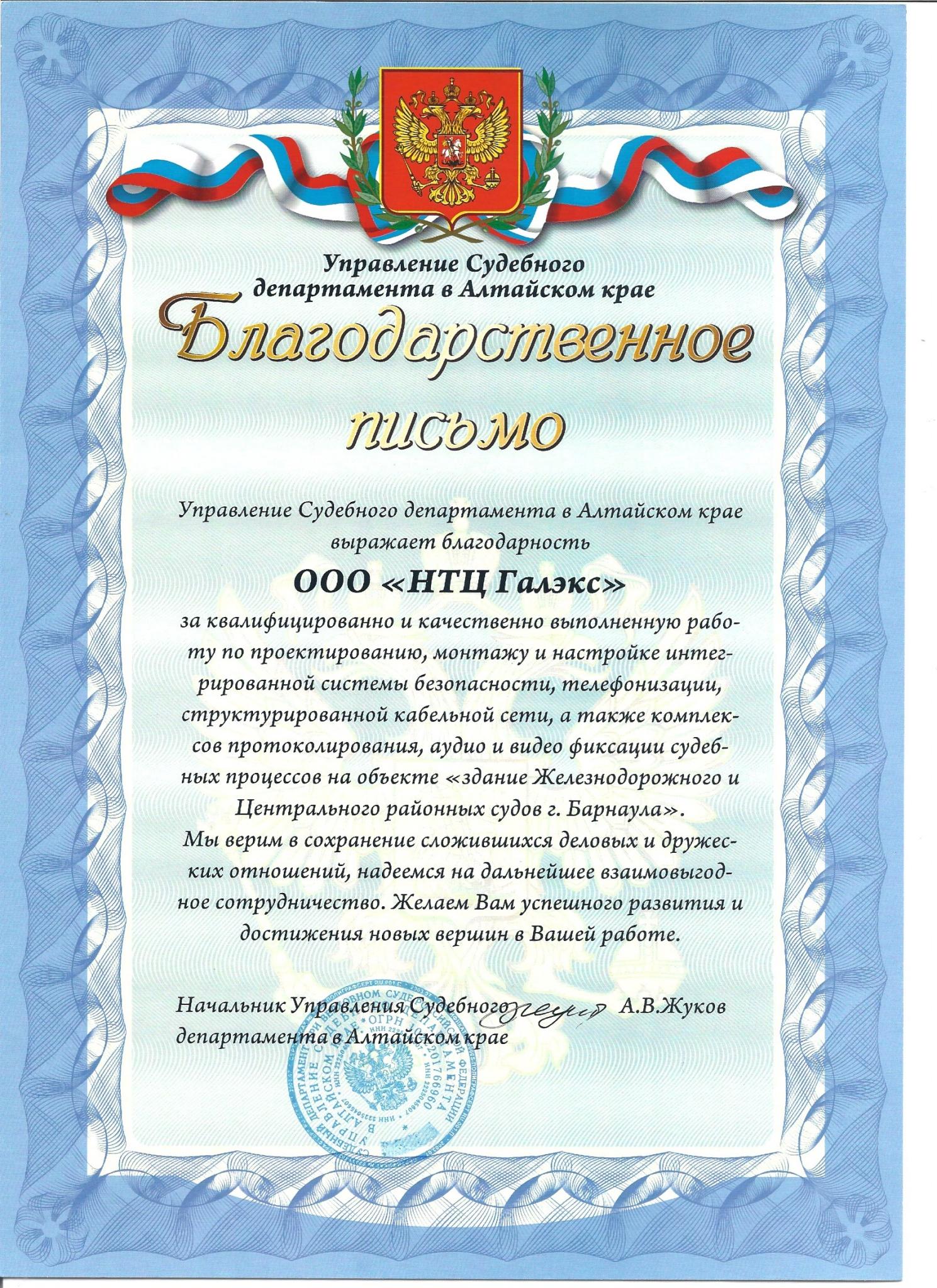 Галэкс получил благодарственное письмо от Управления судебного департамента по Алтайскому краю