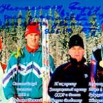 Санаторий Россия награжден Грамотой от союза биатлонистов России За участие в подготовке российских спортсменов к олимпийским играм Сочи 2014