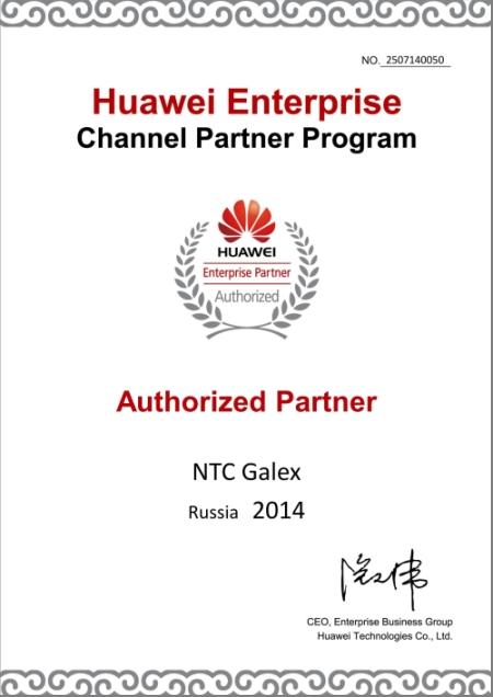 Галэкс получил статус авторизованного партнера Huawei