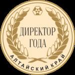 """Конкурс """"Директор года. Алтайский край"""""""