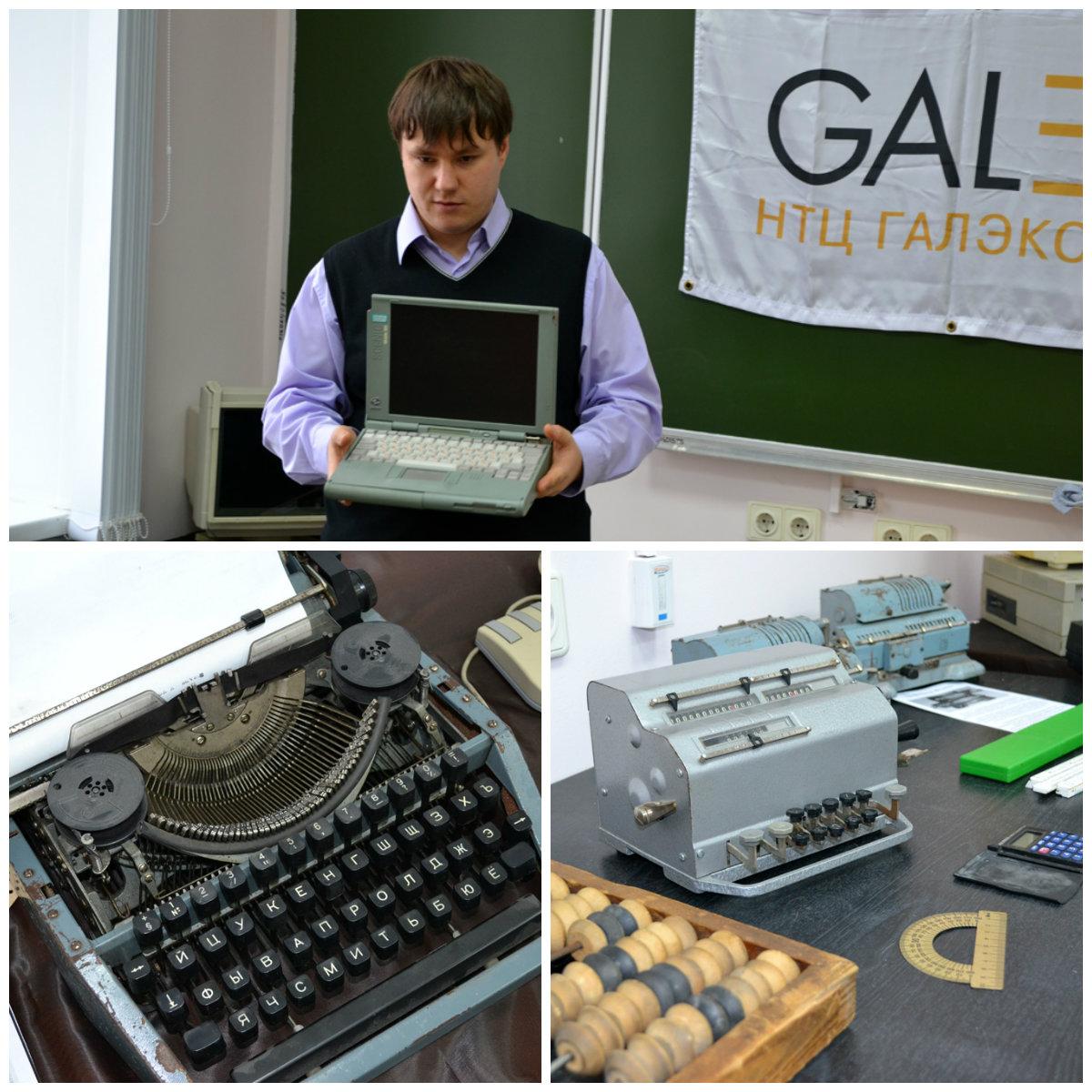 НТЦ «Галэкс» предоставил экспонаты для выставки «Инфораритет» в АлтГУ