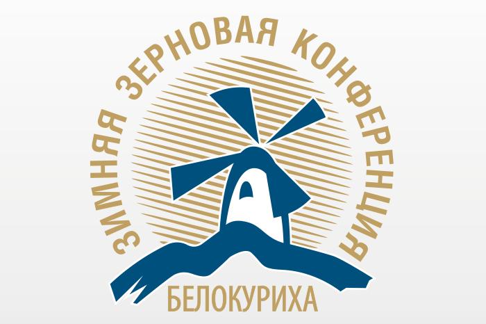"""Итоги 9-ой """"Зимней зерновой конференции"""