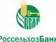 В Россельхозбанке создан штаб по финансированию сезонных работ в Алтайском крае.