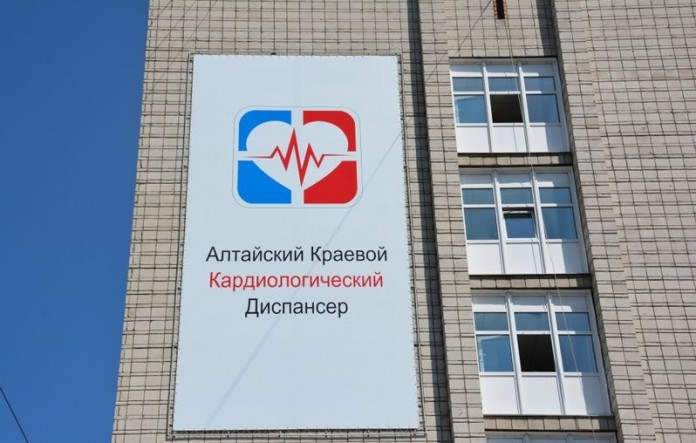 Алтайский краевой кардиологический диспансер