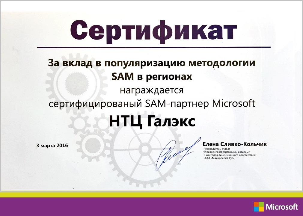 Галэкс первым в России реализовал передовой проект SAM Cybersecurity