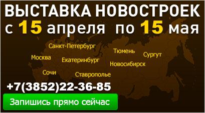 «Жилфонд» приглашает на выставку новостроек в Барнауле