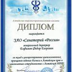 Мелодия жизни Федора Елфимова