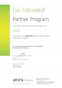 Галэкс получил статус авторизированного партнера Unify Communications
