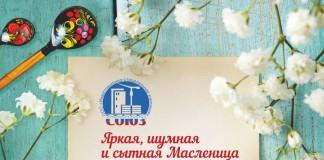 """С масленицей жителей Барнаула поздравит СК """"Союз"""""""