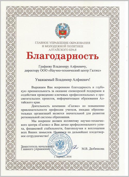 Галэкс получил благодарность от ГУ образования и молодежной политики Алтайского края