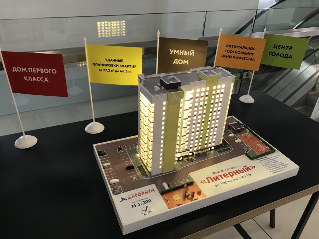 «Жилфонд» принял участие в ежегодной «Выставке новостроек»