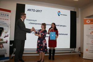 «Ростелеком» наградил алтайских педагогов за лучшие ит проекты в сфере школьного образования