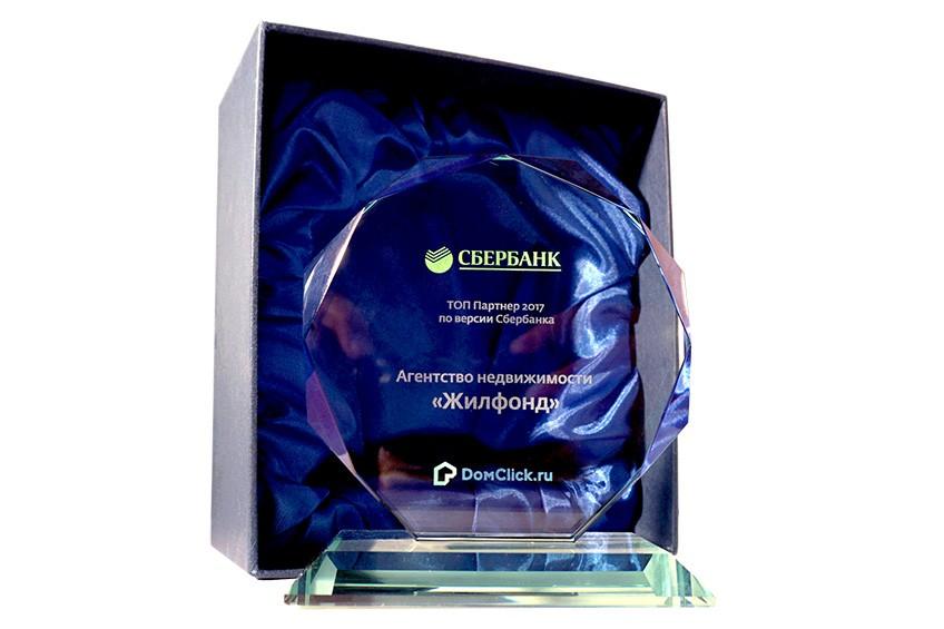 Сбербанк вручил диплом «Жилфонду» на всероссийской конференции